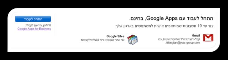 התחל לעבוד עם גוגל אפס