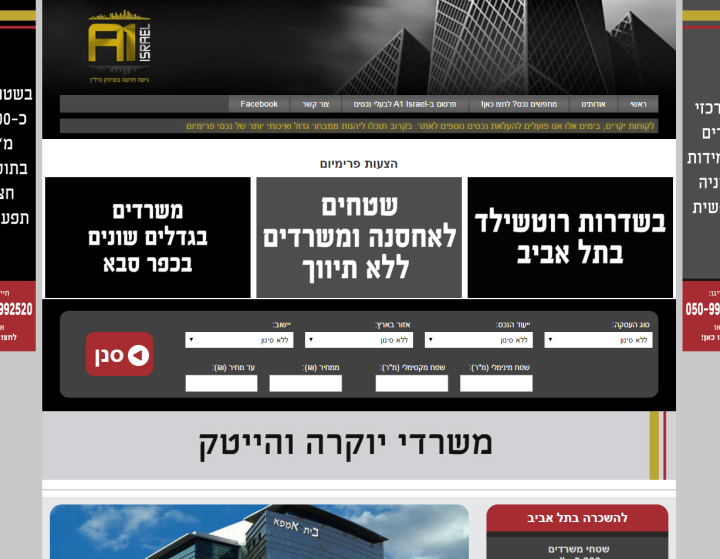a1israel.co.il